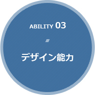 Ability 03【デザイン能力】